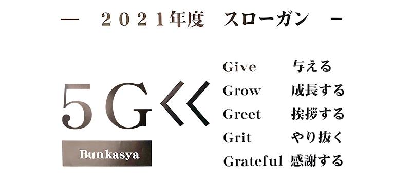 株式会社文化社 2021年度スローガン「Bunkasya 5G」